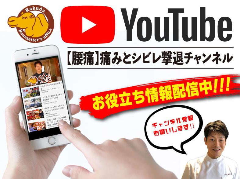 YouTube【腰痛】痛みとシビレ撃退チャンネル
