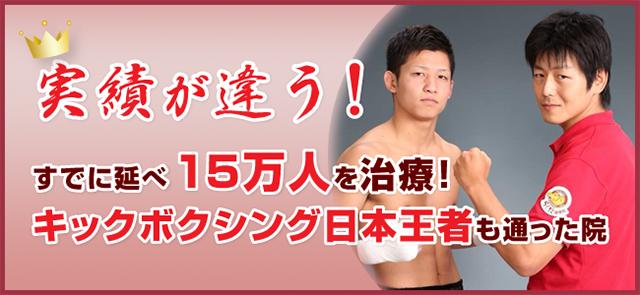実績が違う!すでに述べ15万人を治療!キックボクシング日本王者も通った院