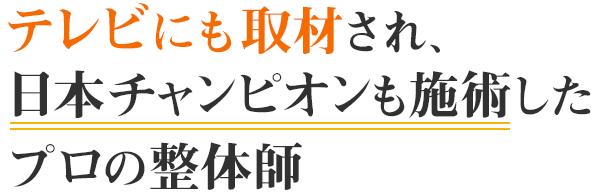 テレビにも取材され、 日本チャンピオンも施術した プロの整体師
